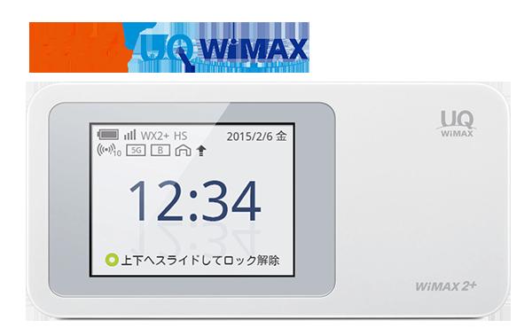 WiMAX W01 レンタル