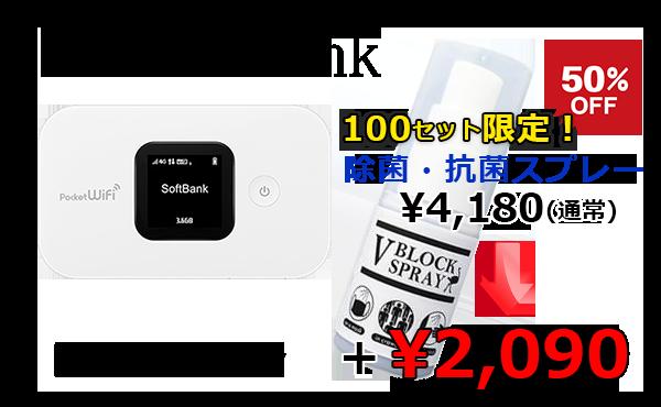 softbank_607hw_kot5_v
